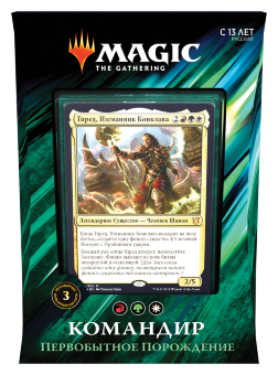 MtG: Commander 2019: Ghired WRG (РУС)